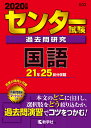 センター試験過去問研究 国語 (2020年版 センター赤本シリーズ 603) [ 教学社編集部 ]