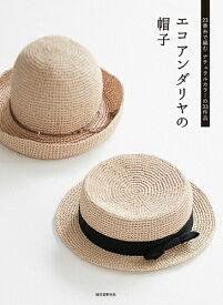 エコアンダリヤの帽子 23番糸で編むナチュラルカラーの37作品 [ 誠文堂新光社 ]