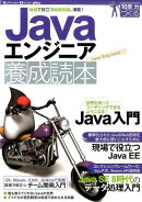 Javaエンジニア養成読本 [現場で役立つ最新知識、満載!]