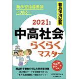 教員採用試験中高社会らくらくマスター(2021年度版)