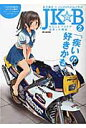 JK☆B(2) 女子高生×バイクイラストレイテッド (MS mook)