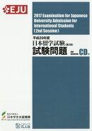 日本留学試験試験問題(平成29年度 第2回)