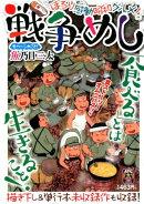 戦争めし〜ほろり感動昭和グルメ!〜