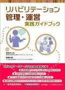 リハビリテーション管理・運営実践ガイドブック