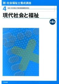 新・社会福祉士養成講座(4)第4版 現代社会と福祉 [ 社会福祉士養成講座編集委員会 ]