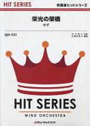 QH931 栄光の架橋/ゆず (参考音源CD付)