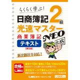日商簿記2級光速マスターNEO商業簿記テキスト第5版