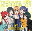 宝箱ーTREASURE BOX-/プラチナジェット(TVアニメ『SHIROBAKO』新オープニング/エンディングテーマ)(初回限定盤)