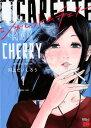 シガレット&チェリー(1) (チャンピオンREDコミックス) [ 河上だいしろう ]