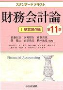 スタンダードテキスト財務会計論1〈第11版〉