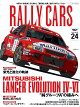 RALLY CARS(Vol.24)