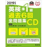 英検準1級過去6回全問題集CD(2019年度版) (<CD>)