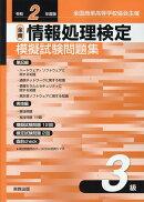 全商情報処理検定模擬試験問題集3級(令和2年度版)