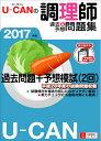 2017年版U-CANの調理師過去&予想問題集 (ユーキャンの資格試験シリーズ) [ ユーキャン調理師試験研究会 ]