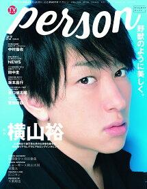 TVガイドPERSON(vol.82) 話題のPERSONの素顔に迫るPHOTOマガジン 特集:横山裕 野獣のように美しく。 (TOKYO NEWS MOOK)