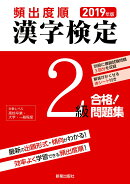 2019年版 頻出度順 漢字検定2級 合格!問題集