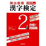 頻出度順漢字検定2級合格!問題集(2019年版)