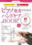 月刊ピアノプレゼンツ 『yamaha music media』 × 『 まかないこすめ 』 スペシャルセット ピアノ奏者のためのハン…