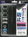 PS4 Pro(CUH-7000シリーズ)用フィルター&キャップセット『ほこりとるとる入れま栓!4P(ブラック)』