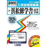 浜松修学舎高等学校(2020年春受験用) (静岡県私立高等学校入学試験問題集)