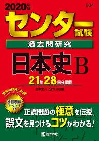 センター試験過去問研究 日本史B (2020年版 センター赤本シリーズ 604) [ 教学社編集部 ]