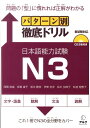 パターン別徹底ドリル日本語能力試験N3 新試験対応 [ 西隈俊哉 ]