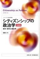 シティズンシップの政治学増補版