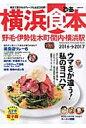 ぴあ横浜食本(2016→2017) 地元で愛されるディープなお店200軒! (ぴあmook)