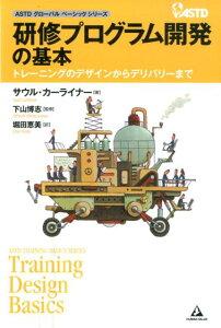 研修プログラム開発の基本 トレーニングのデザインからデリバリーまで (ASTDグローバルベーシックシリーズ) [ サウル・カーライナー ]