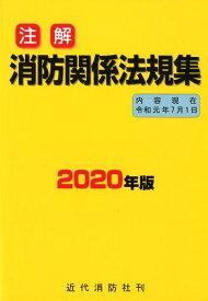 注解消防関係法規集(2020年版)