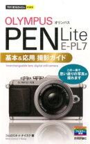 オリンパスPEN Lite E-PL7基本&応用撮影ガイド