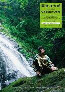 【予約】【楽天ブックス限定特典付】間宮祥太朗 2ndPHOTO BOOK『GREENHORN』