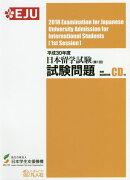 日本留学試験試験問題(平成30年度 第1回)