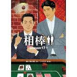 相棒(season 17 上) (朝日文庫)