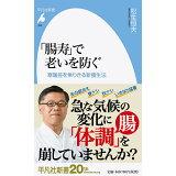 「腸寿」で老いを防ぐ (平凡社新書)