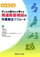 発達障害領域の作業療法アプローチ改訂第2版