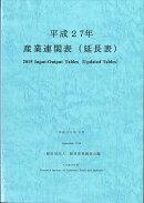 平成27年 産業連関表(延長表)