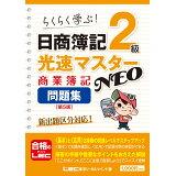 日商簿記2級光速マスターNEO商業簿記問題集第5版