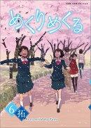 めくりめくる(6巻)初回版