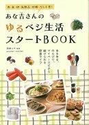 【バーゲン本】あな吉さんのゆるベジ生活スタートBOOK