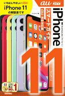 ゼロからはじめる iPhone 11 スマートガイド au完全対応版