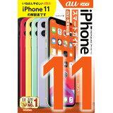 ゼロからはじめるiPhone 11スマートガイドau完全対応版