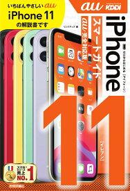 ゼロからはじめる iPhone 11 スマートガイド au完全対応版 [ リンクアップ ]