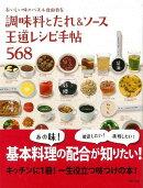 【バーゲン本】調味料とたれ&ソース王道レシピ手帖568