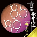 青春歌年鑑デラックス '85-'89(2CD)