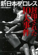 新日本プロレス 封印された10大事件