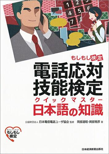 電話応対技能検定(もしもし検定)クイックマスター 日本語の知識 [ 公益財団法人 日本電信電話ユーザ協会 ]