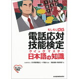 電話応対技能検定(もしもし検定)クイックマスター日本語の知識