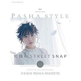 PASHA STYLE(Vol.4) (サンエイムック)