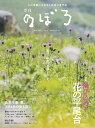 季刊のぼろ Vol.16 [ 西日本新聞社 ]